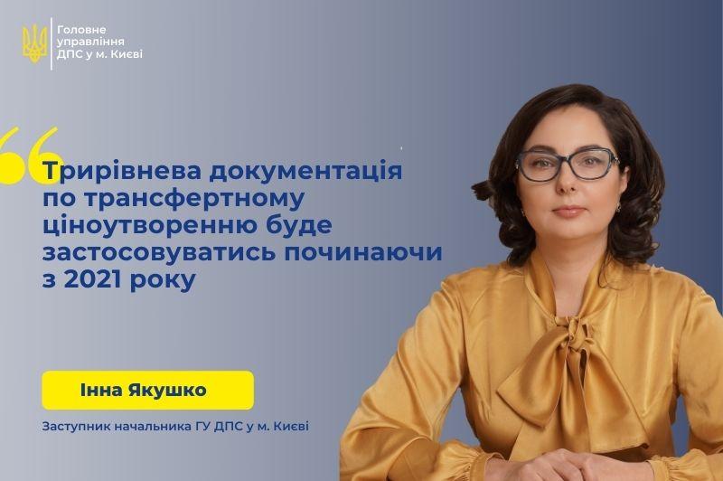 Інна Якушко: трирівнева документація по трансфертному ціноутворенню буде  застосовуватись починаючи з 2021 року